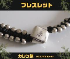 カレン族シルバーブレスレット(21)黒 メイン カレン族レザーブレスレット銀フリーサイズ