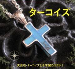 ターコイズクロス(7) メイン クロス ネックレス 十字架 ペンダントターコイズ製 銀