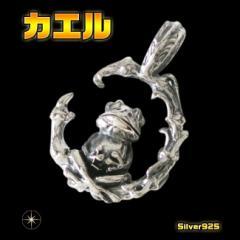 カエルのペンダント(14) メイン 銀 ネックレス 動物 蛙 カエル