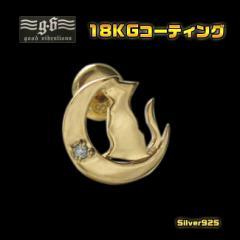 good vibrations【GV】18KGコーティング・ネコと三日月ピアス/【メイン】シルバー925銀猫・キャット・ピアス片耳用・金送料無料