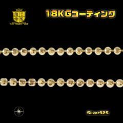 18KGコーティングカットボールチェーン1.5mm45cm メイン 銀 ネックレス 金色 18金ballsvchain