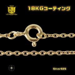18KGコーティングあずきチェーン1.5mm40cm メイン 銀 ネックレス 金色 18金