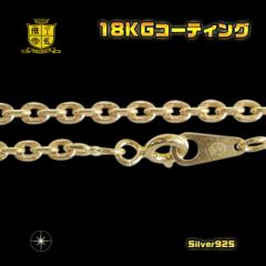 18KGコーティング4CS45cm メイン 銀 ネックレス 金色 18金あずきチェーン