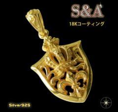 (G)18KGコーティング【S&A】クラウンLILYシールド(2)/(メイン)ユリLILY・紋章・シールド・盾・王冠・送料無料