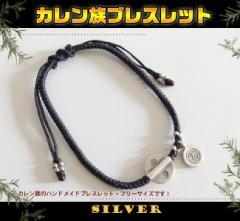 カレン族シルバーブレスレット(5)黒 メイン フリーサイズ