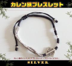 カレン族シルバーブレスレット(7)黒 メイン フリーサイズ