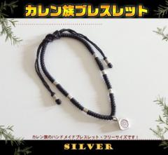 カレン族シルバーブレスレット(8)黒 メイン フリーサイズ