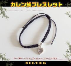 カレン族シルバーブレスレット(13)黒 メイン ハートフリーサイズ