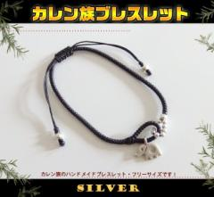 カレン族シルバーブレスレット(18)黒 メイン ゾウ象動物フリーサイズ