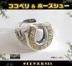 good vibrations(GV)ココペリのホースシューリングSV+Bフリーサイズ17号 メイン 馬蹄 蹄鉄指輪