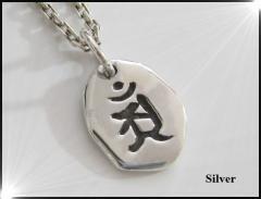 梵字のペンダント(4)アン辰巳 メイン ペンダント 銀