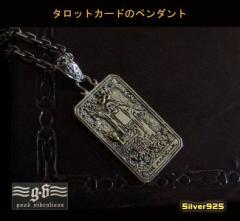 【GV】タロットカードのペンダント(2)魔術師/占いブランドネックレスシルバー925銀送料無料