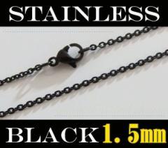 ステンレス ネックレス 平あずきチェーン黒色1.5mm選択可40cm 45cm 50cm 金属アレルギー対応ネックレスサージカルステンレス