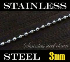 ステンレス ネックレス ボールチェーン3mm選択可45cm 50cm 55cm 金属アレルギー対応ネックレスサージカルステンレス メイン stainlesscp