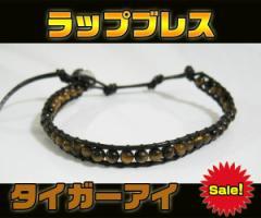 STラップブレス(タイガーアイ)/ぐるぐる巻きレザー使用天然石ステンレスパーツ使用!送料無料
