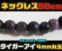 セール!STパープルタイガーアイネックレス4mm50cm/天然石送料無料