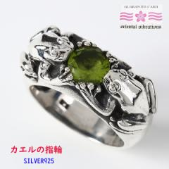 oriental vibrations(OV)カエルが宝石を抱えた指輪GCZ05号 07号 09号 10号 11号 12号 13号 14号 15号 動物銀イン