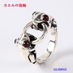 カエルの指輪(2)ガーネット07号 09号 11号 13号 15号 17号 天然石動物指輪銀 メイン 人気