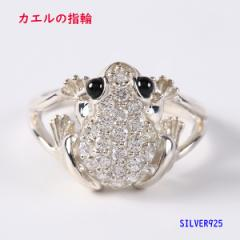 カエルの指輪(4)CZ オニキス07号09号10号11号12号13号14号15号16号17号19号 メイン 銀 蛙 かえる 天然石 指輪 リング