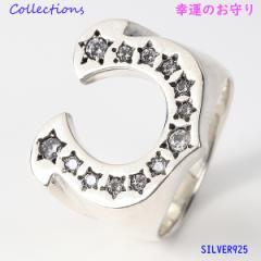 ホースシューリング(1)CZ15号 17号 19号 21号 23号 25号 メイン 指輪銀馬蹄 蹄鉄
