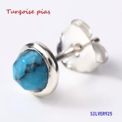ターコイズピアス(9) 天然石ピアス片耳用銀 メイン 人気