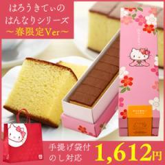 ハローキティ [ キティ キティちゃん サンリオ スイーツ お菓子 和菓子 大人 ギフト 母の日 ] はんなり 幸せの黄色いカステラ 0.6号 TC03