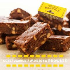 ギフト バレンタイン NUTS!ZAKKURI!盛岡ブラウニー3個入 チョコレート 個包装 ケーキ お取り寄せ スイーツ プレゼント プチギフト 冬ギフ