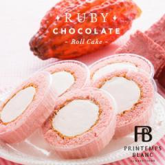 バレンタイン ルビーチョコレートロール(バラ)  ロールケーキ 個包装 ばらまき プレゼント お取り寄せ 手土産 スイーツ お菓子 お試し