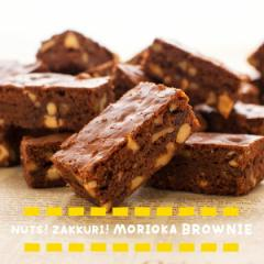 バレンタイン NUTS!ZAKKURI!盛岡ブラウニー(バラ) チョコレート 個包装 小分け ばらまき ケーキ お取り寄せ 自宅用 お試し スイーツ プレ