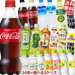 【限定特価】【送料無料】コカコーラ社製品の選り取り選べる福袋 48本(24本×2ケース)[のしOK]
