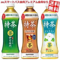 スマパスプレミアム会員送料無料 サントリー 特茶 500mlペットボトル 選べる48本セット(24本×2ケース)[あす着][のしOK]big_dr