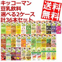 【送料無料】キッコーマン 豆乳飲料200ml紙パック 選べる2ケース 計36本[のしOK]