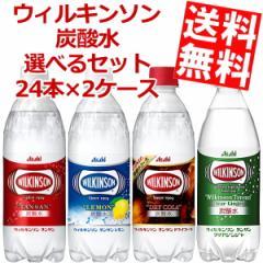 【送料無料】アサヒ ウィルキンソンタンサン・レモン・ドライコーラ・クリアジンジャ 500mlPET選べる48本(24本×2ケース)炭酸水
