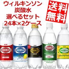 【送料無料】アサヒ ウィルキンソンタンサン・レモン・グレープフルーツ・タンサンティー 500mlPET選べる48本(24本×2ケース)炭酸水[のし