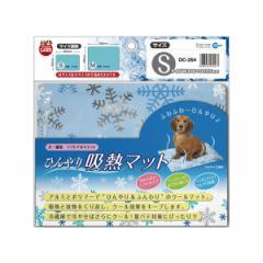 マルカン ひんやり吸熱マット S DC-264 【犬 猫 マット クール用品 暑さ対策】