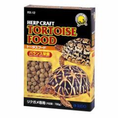 スドー トータスフード 700g 【ハープクラフト リクガメ専用フード 類 エサ 主食】