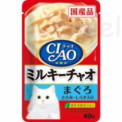 CIAO(チャオ) ミルキーチャオ まぐろ ささみ・しらす入り 40g 【猫 パウチ】