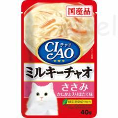 CIAO(チャオ) ミルキーチャオ ささみ かにかま入りほたて味 40g 【猫 パウチ】