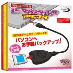 【+7月4日発送★新品】3DS周辺機器 デイテルジャパン製 3DSLL・3DS用 セーブバックアップアダプタ