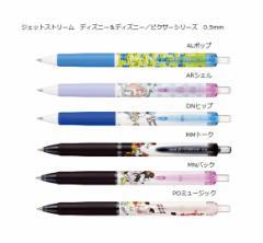 uni ジェットストリーム ディズニー&ピクサーシリーズ 0.5mm SXN-189DS-05(三菱鉛筆)油性ボールペン (メール便OK)
