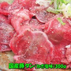 豚タンねぎ塩焼肉 300g B級グルメ たん 焼肉 肉 ...