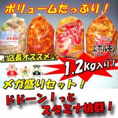 訳あり 人気ホルモン4種盛りセット 1.2kg入り 肉...