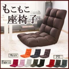 【お買い得価格!】座椅子 低反発 コンパクト もこもこ可愛い リクライニング COOKIE m090219