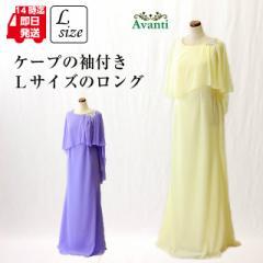 4292c01f69a4a ロングドレス282 ケープの袖付きロングドレス 少し大きめ シフォン 演奏会 ピアノ L F