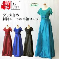 8fe547e31262d ロングドレス292 刺繍 レース 袖付きロングドレス 大きいサイズ 演奏会 L F 緑 紺