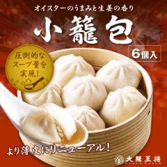 大阪王将 小籠包6個(点心・中華・飲茶・ショーロンポー・しょうろんぽう)