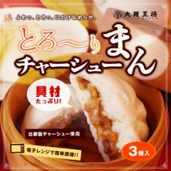 【大阪王将】とろ〜りチャーシューまん3個入 国内産豚肉使用!レンジ調理OK♪