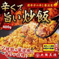 辛くて旨いチャーハン【炒飯/焼き飯/大阪王将】