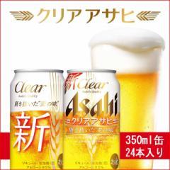 クリアアサヒ 350ml 24缶入り/アサヒビール/asahi  / 父の日 ギフト