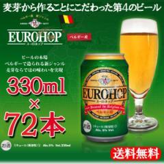 【3ケース】【送料無料!(北海道・沖縄は別途送料)】72缶セット!ユーロホップ 330ml 24缶入り3ケース /ベルギー/輸入ビール
